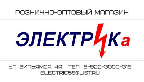 Магазин Электрика